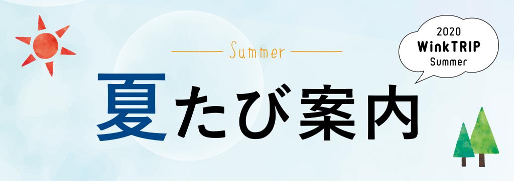 夏たび案内