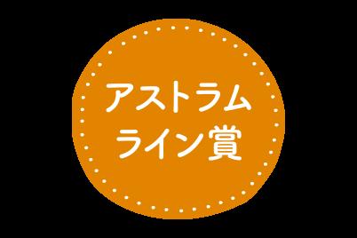 アストラムライン賞