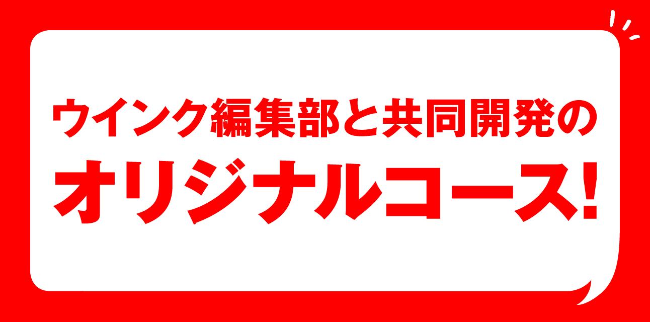 ウィンク編集部と共同開発のオリジナルコース!