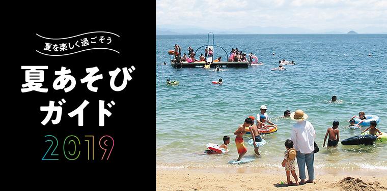 おすすめ快適ビーチ 夏あそびガイド2019 PART3