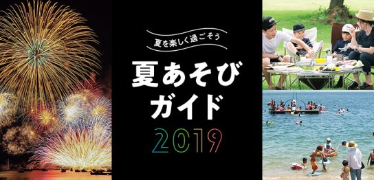 夏あそびガイド2019