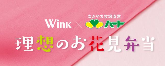 Wink × ハート 理想のお花見弁当